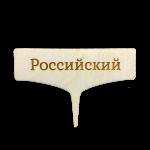 Топпер Российский